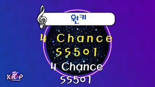 MR노래방] 4 Chance - SS501 ㆍ4 Chance - 더블에스501 ㆍMR Karaoke