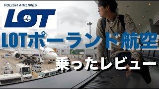 ポーランド航空のエコノミークラスで成田からワルシャワへの搭乗レビュー