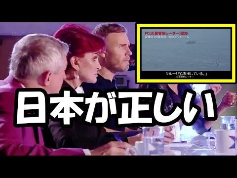 衝撃!レーダー照射の証拠映像を見た海外の反応に一同納得!【海外の反応】