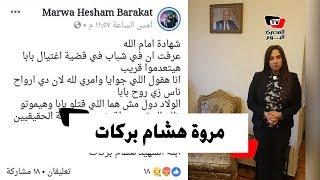 رد «مروة هشام بركات» على المنشور المتداول لها بشأن إعدامات قضية «النائب العام»