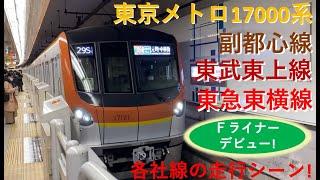【東京メトロ】最新型17000系 副都心線直通運用! 東武・東急線内の走行シーンを撮ってきた!