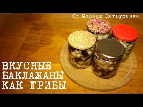 Баклажаны как грибы на зиму рецепты в мультиварке
