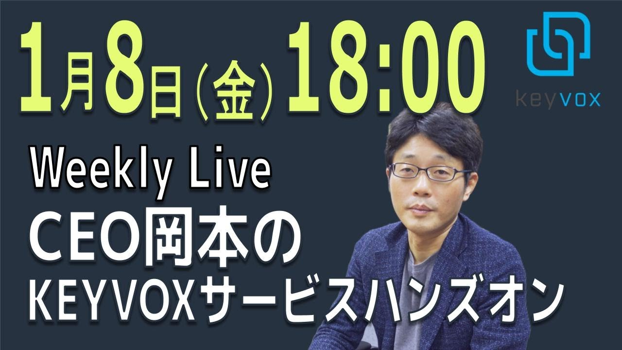 CEO岡本のWeekly Live配信を始めました