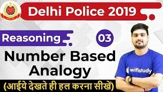 6:00 PM - Delhi Police 2019 | Reasoning by Hitesh Sir | Number Based Analogy