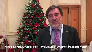 Νίκος Κόλμαν   19ο Πανελλήνιο Φαρμακευτικό Συνέδριο