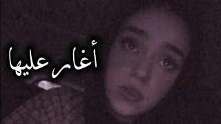 زينة عماد تُبدع في أغنية أغار عليها💜°~