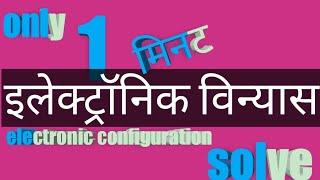 Electronic Configuration|| इलेक्ट्रॉनिक विन्यास।।