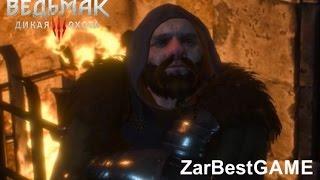 The Witcher 3: Wild Hunt - Мечи и Вареники. Полный хард! Прохождение #41   Gameplay Walkthrough