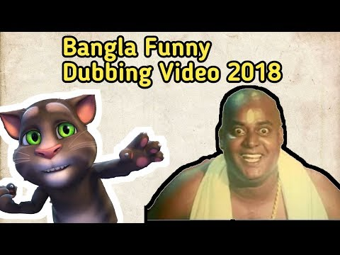 Bangla Funny Dubbing Video 2017|| Bangla Movie Dialouge by Dipjol