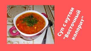 """Суп с нутом """"Восточный колорит"""""""
