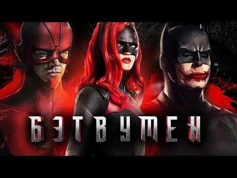 БЭТВУМЕН ЗАМЕНИТ ФЛЭША? [Обзор Трейлера + Новости] / Бэтвумен | Batwoman