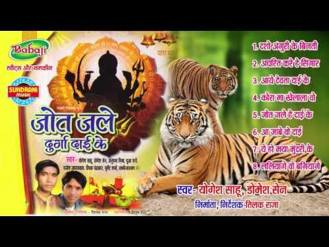 JYOT JALE DURGA DAI KE - Singer Yogesh Sahu & Domesh Sen - Audio Jukebox - Chhattisgarhi Jas Geet