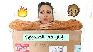 ايش اللي في الصندوق | مع خبر هام جدا ؟!
