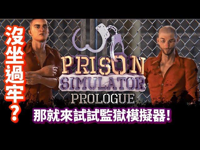 沒坐過牢沒關係《監獄模擬器:序幕》讓你體會監獄人生_電玩宅速配20210510