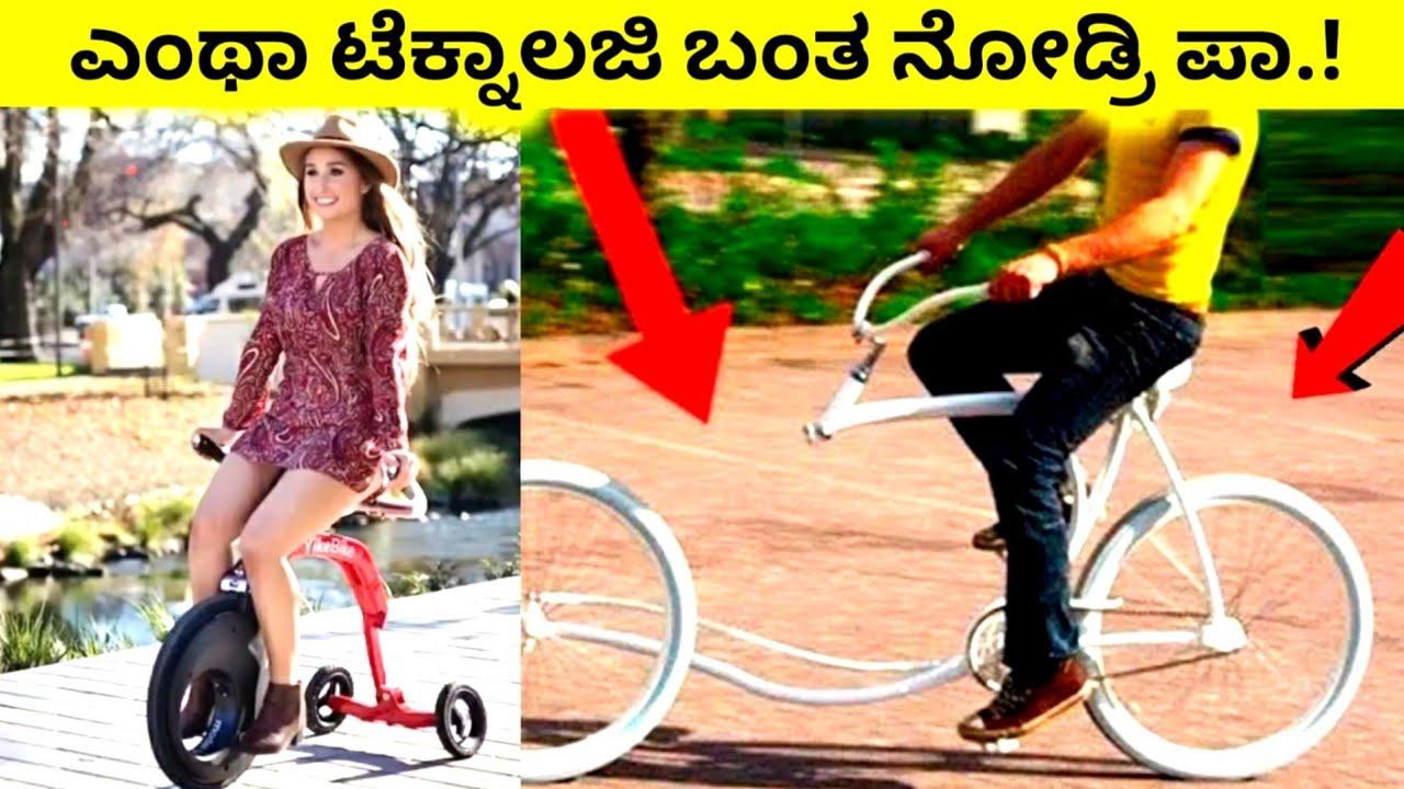 5 ಎಲ್ಲಕ್ಕಿಂತ ಚಿತ್ರ ವಿಚಿತ್ರ ಸೈಕಲ್ 5 weirdest Bicycle in the world  ( Kannada )