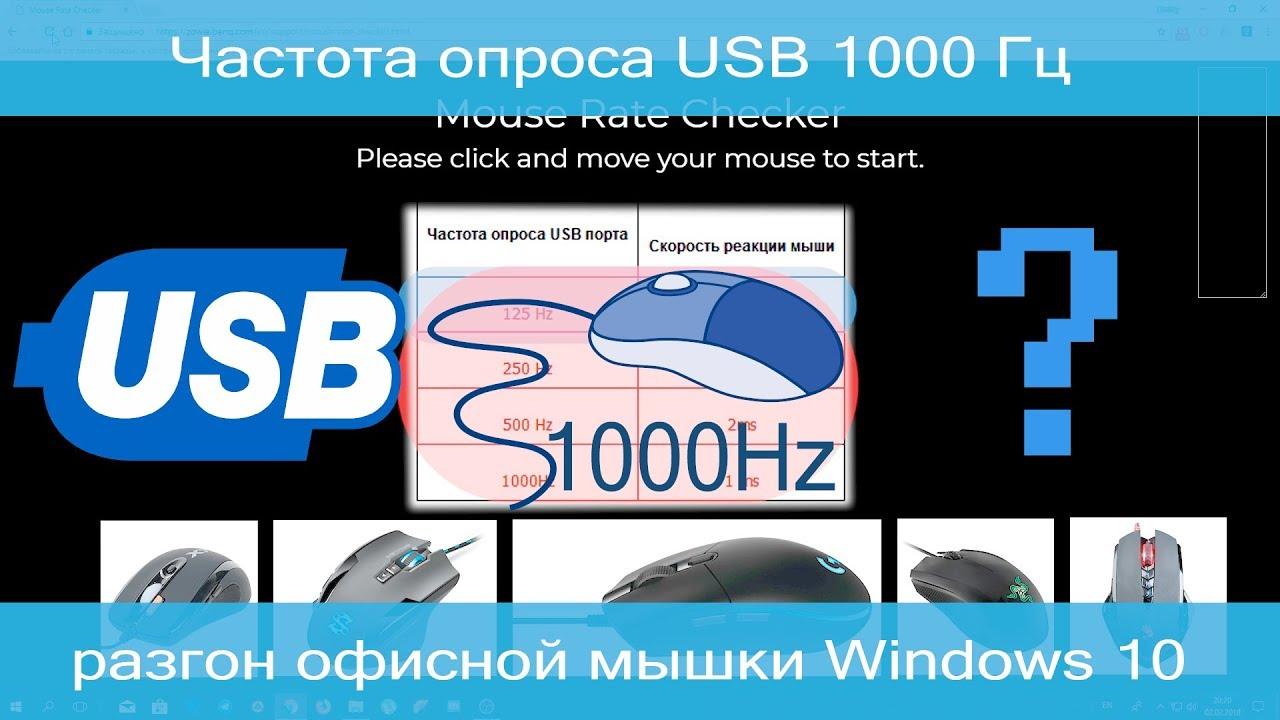Частота опроса USB 1000 Гц или разгон офисной мышки Windows 10