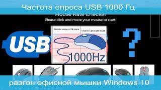 Частота опитування USB-1000 Гц або розгін офісної мишки Windows 10