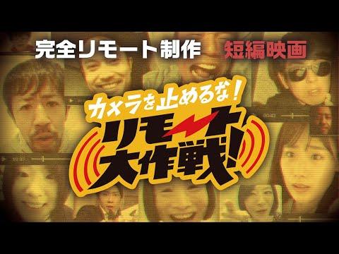 短編映画『カメラを止めるな!リモート大作戦!』本編