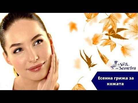 По-иначе с Гергана - Есенна грижа за кожата SPA DEMETRA!