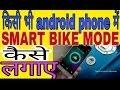 किसी भी Android फोन में Smart Bike Mode कैसे लगाए !!! By Technical Friends