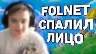 Folnet Cпалил лицо  Evelone192 7ssk7 Buster Zark Folnet Spt083 AHS Folnet Fwexy