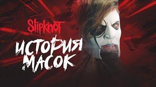История масок Slipknot