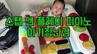 스텝앤플레이 피아노 아이가 좋아하는 꿀템 유아장난감