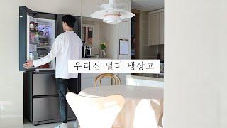 [신혼가전] 혼수 준비할때 일반 냉장고 대신 김치냉장고…