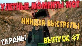 Улетные Моменты World Of Tanks! Выпуск №7
