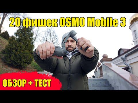 DJI Osmo Mobile 3. Обзор. Тест. 20 фишек.