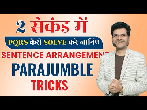 2 सेकेण्ड में PQRS  कैसे Solve करें जानिए Dharmendra Sir से |Sentence Arrangement, Parajumble tricks