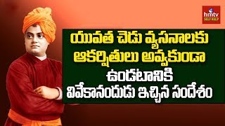 BETTER TO BE ALONE, THAN TO BE FOOLS - Swami Vivekananda Motivation To Youth | hmtv