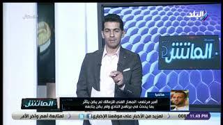 الماتش - أمير مرتضى منصور:  هناك لاعبين وقعت لنادي أخر قبل فتح الانتقالات ووصلتني صور التوقيع