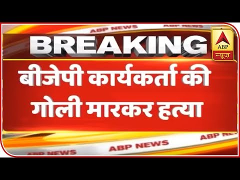 BJP Worker Murdered In West Bengal's Nadia | ABP News