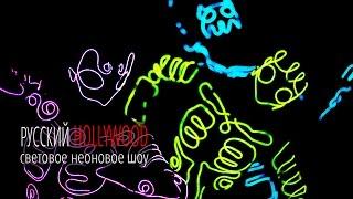 """GoGo танцоры """"LED Show"""". Заказать СВЕТОВОЕ НЕОНОВОЕ ШОУ от Русский Hollywood"""