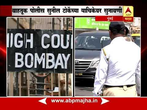 Mumbai : High Court on Traffic Police