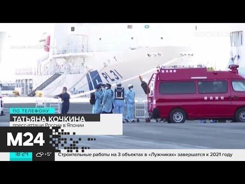 Второй россиянин заразился коронавирусом на борту Diamond Princess - Москва 24