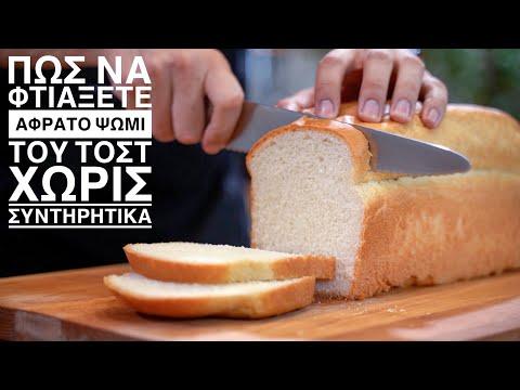 Πως να φτιάξετε Αφράτο Σπιτικό Ψωμί του ΤΟΣΤ χωρίς συντηρητικά - Homemade Sandwich Bread Recipe