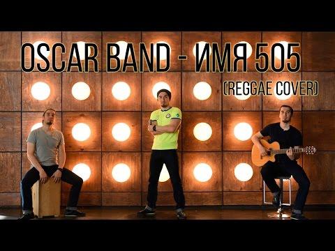 Имя 505 Время и Стекло - Oscar Band - полная версия