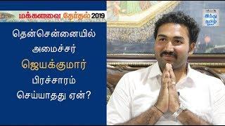 dr-j-jayavardhan-interview