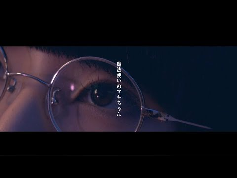 【MV】ポップしなないで「魔法使いのマキちゃん」