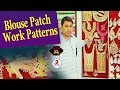 Blouse Patch Work Patterns and Sarees Lace   Fashion Trends   Navya   Vanitha TV