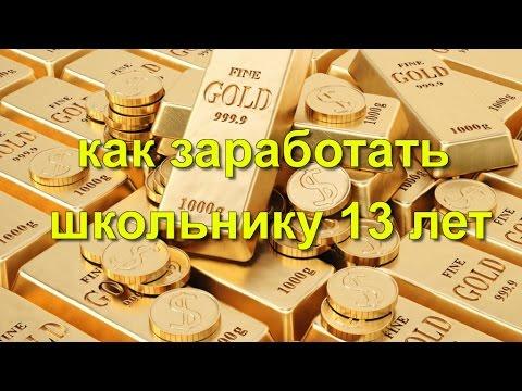 Где можно заработать деньги в 13 лет в интернете как можно заработать в интернете 500 рублей без вложений в день