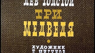 Сказка Три медведя - Русская народная сказка