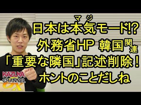外務省HP、韓国に関して「重要な隣国」記述削除!!確かに重要ではない…な