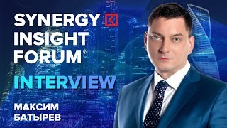 Максим Батырев | Интервью | Synergy Insight Forum 2017