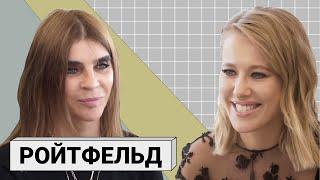 КАРИН РОЙТФЕЛЬД о дружбе с Лагерфельдом работе в Vogue и модный приговор Яне Рудковской