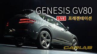 [Live] 제네시스 GV80 출시현장 - 프레젠테이션