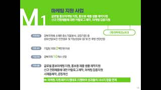 경북 지역활력 프로젝트 사업 온라인 사업설명회(기능성섬…