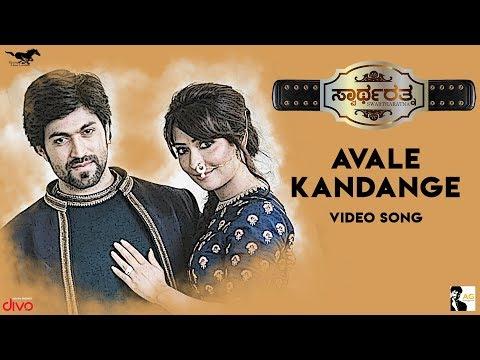 Avala Kandange (Video Song) | Swartharatna | Bharath BJ | Adarsh Gunduraj | Ishita Varsha